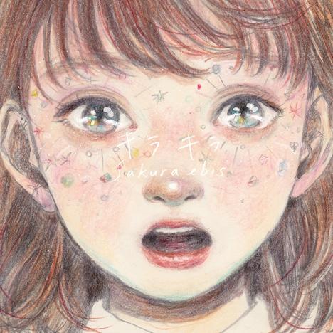 桜エビ~ず「キラキラ」配信ジャケット