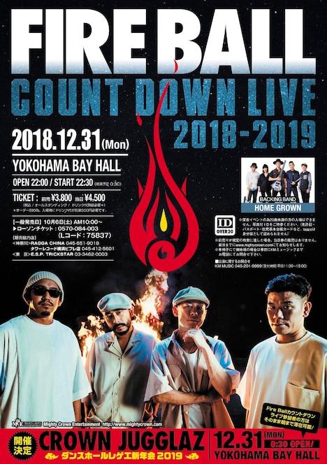 FIRE BALL「FIRE BALL Count Down Live 2018-2019」告知ビジュアル
