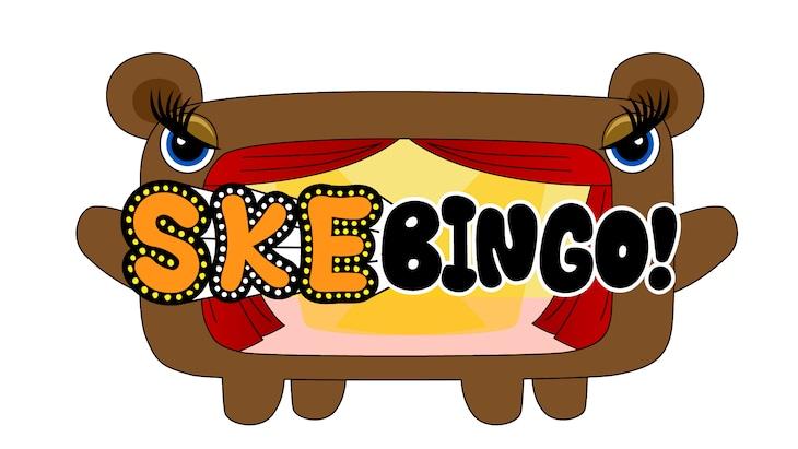 「SKEBINGO!」ロゴ