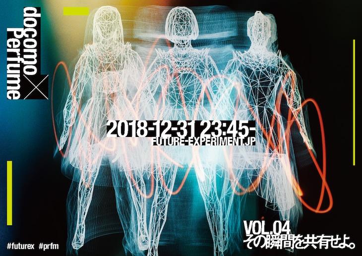 NTTドコモ×Perfume「FUTURE-EXPERIMENT VOL.04 その瞬間を共有せよ。」ビジュアル