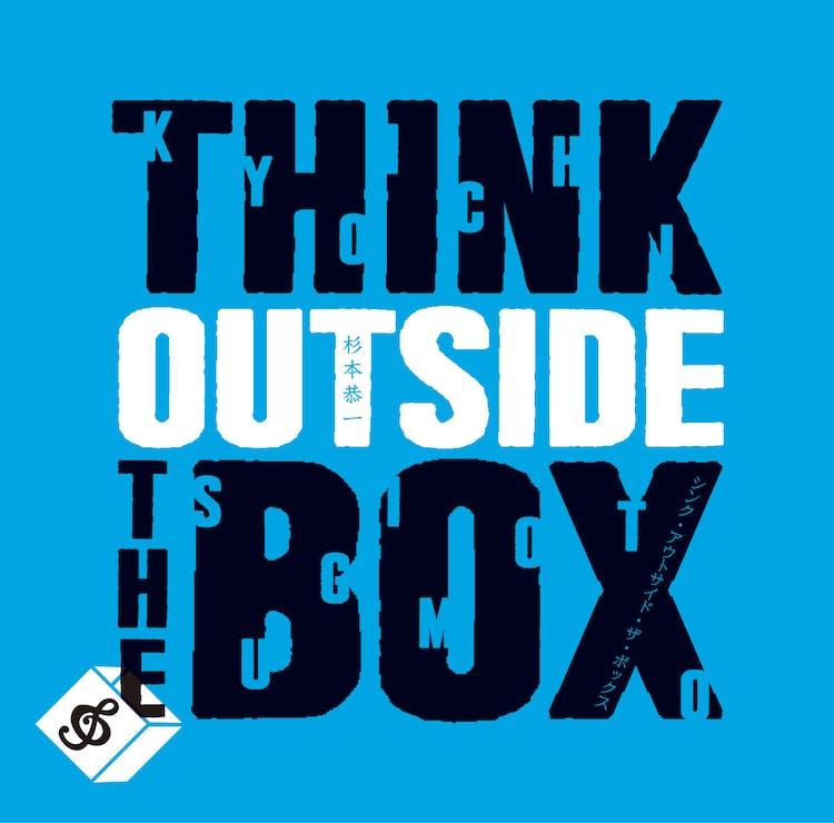 杉本恭一「think outside the box」ジャケット