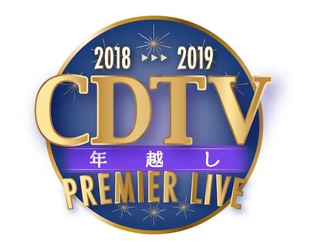 「CDTVスペシャル!年越しプレミアライブ2018→2019」ロゴ