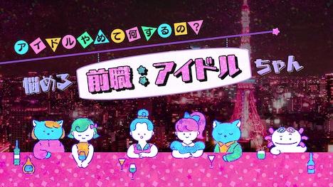 テレビ朝日系「悩める前職:アイドルちゃん~アイドルやめて何するの?~」ロゴ (c)テレビ朝日