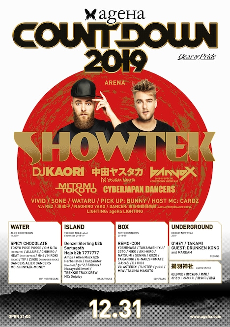 「ageHa COUNTDOWN to 2019-YEAR OF PRIDE-」フライヤー