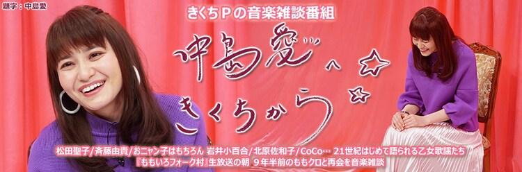 フジテレビNEXT / NEXTsmart「『中島愛へきくちから#56」バナー画像