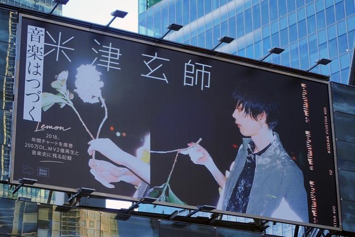 渋谷駅ハチ公口に掲出された米津玄師のボード。