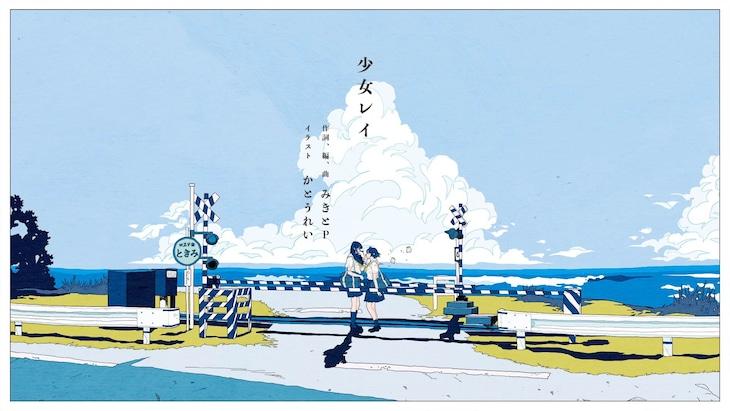 みきとP「少女レイ -feat.みきとP-」ミュージックビデオのサムネイル画像。