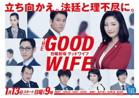 TBS日曜劇場「グッドワイフ」ポスター (c) TBS