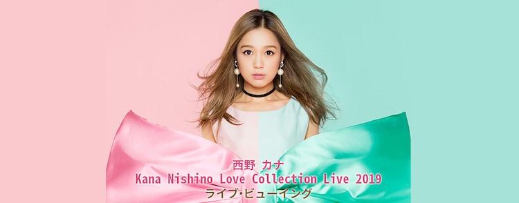 「『Kana Nishino Love Collection Live 2019』ライブ・ビューイング」ビジュアル