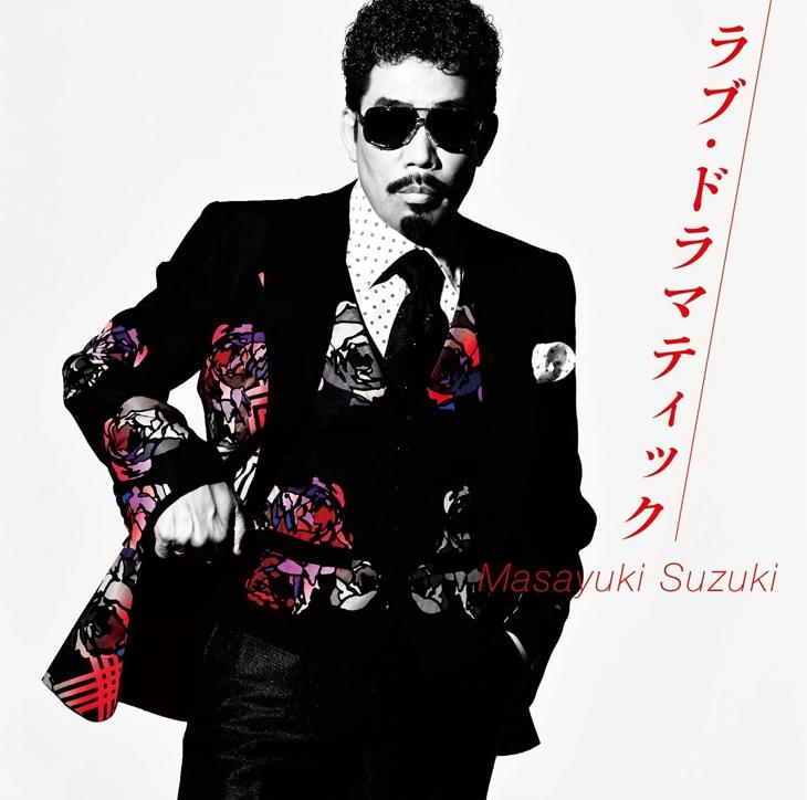鈴木雅之「ラブ・ドラマティック feat. 伊原六花」ジャケット