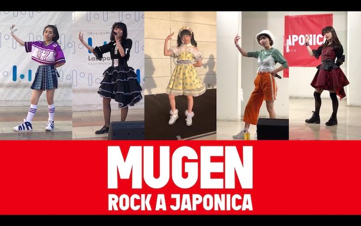 ロッカジャポニカ「MUGEN 5SHOT MOVIE」より。
