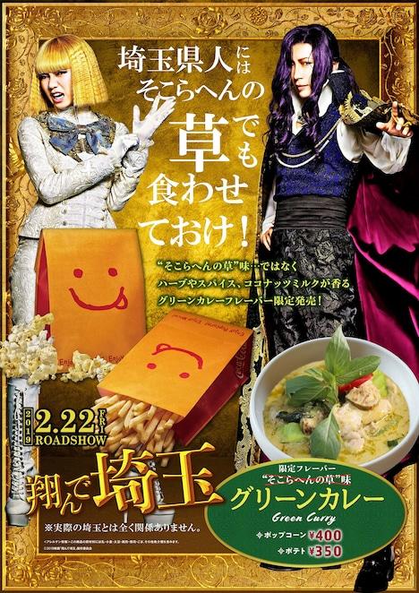 「翔んで埼玉」そこらへんの草味ポップコーン&ポテトの告知ビジュアル。