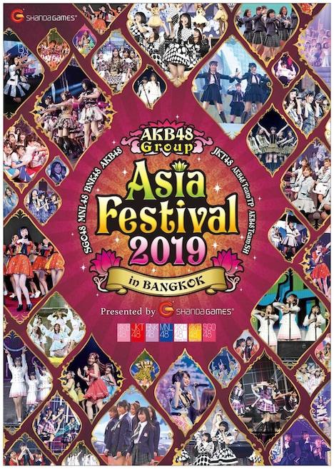 「AKB48 Group Asia Festival 2019 in BANGKOK Presented by SHANDA GAMES」メインビジュアル