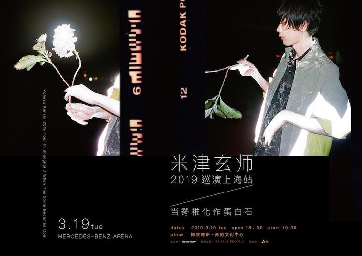 「米津玄師2019 TOUR in 上海 / 当脊椎化作蛋白石」ポスタービジュアル(Photo by Jiro Konami)
