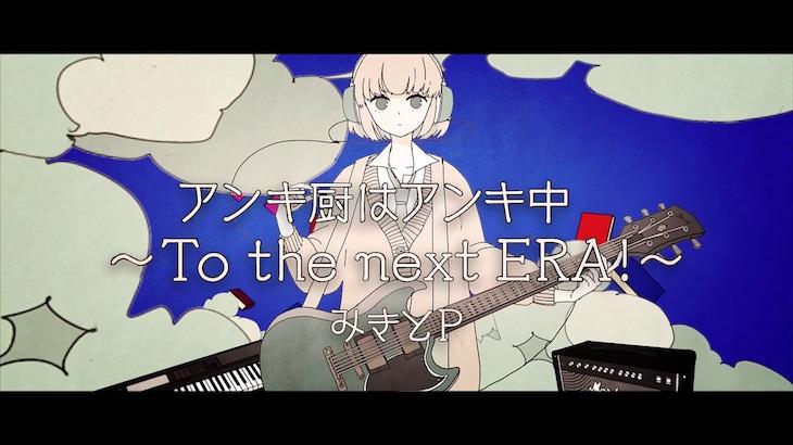 みきとP「アンキ厨はアンキ中 ~To the next ERA!~」MVのワンシーン。