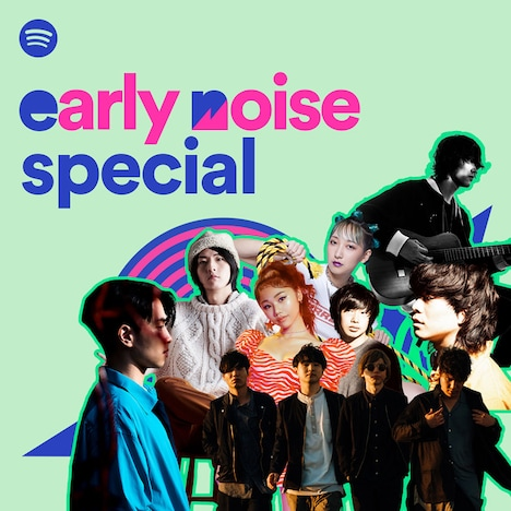 「Spotify presents Early Noise Special」ビジュアル