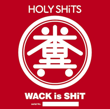 HOLY SHiTS「WACK is SHiT」ジャケット