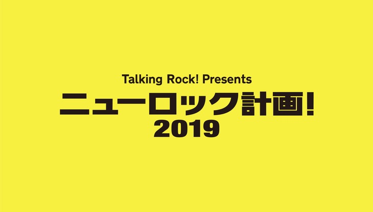 Talking Rock! Presents「ニューロック計画!2019」ロゴ