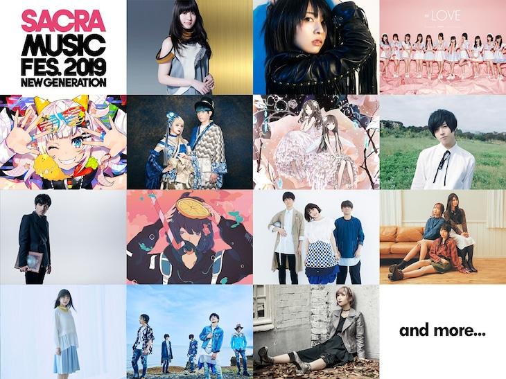「SACRA MUSIC FES.2019 –NEW GENERATION-」出演アーティスト第1弾一覧
