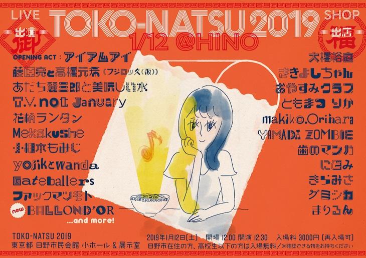 「TOKO-NATSU 2019」フライヤー