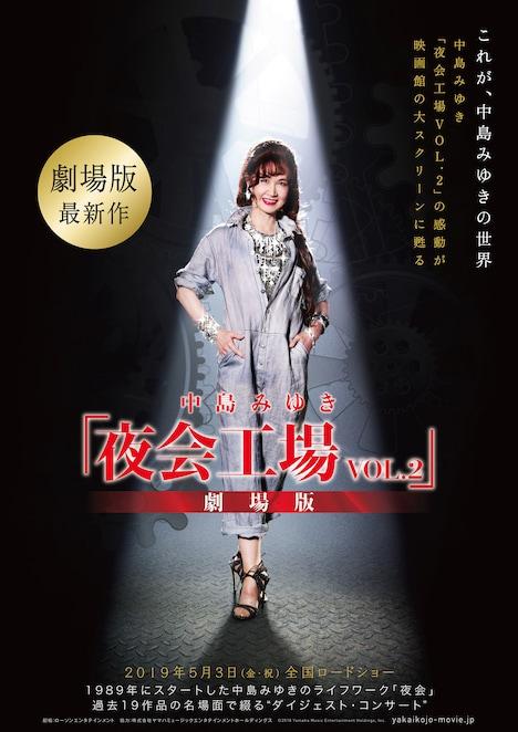 「中島みゆき『夜会工場 VOL.2』劇場版」告知ビジュアル