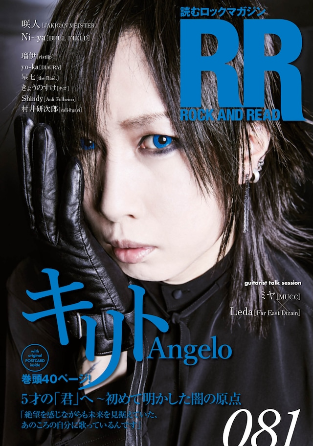 「ROCK AND READ 81号」表紙