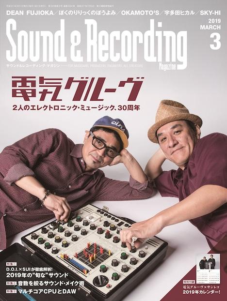 「サウンド&レコーディング・マガジン」2019年3月号表紙