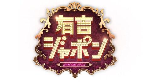 「有吉ジャポン」ロゴ (c)TBS