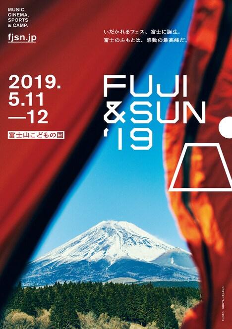 「FUJI & SUN '19」ビジュアル