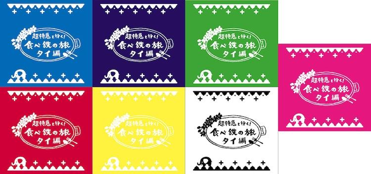会場でプレゼントされるハンドタオルのデザイン。 (c)「超特急!タイ食べ鉄旅」製作委員会