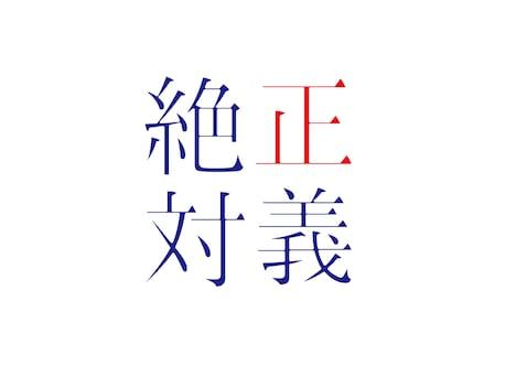 ドラマ「絶対正義」ロゴ