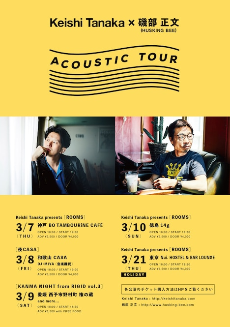 「Keishi Tanaka × 磯部正文(HUSKING BEE)ACOUSTIC TOUR」フライヤー