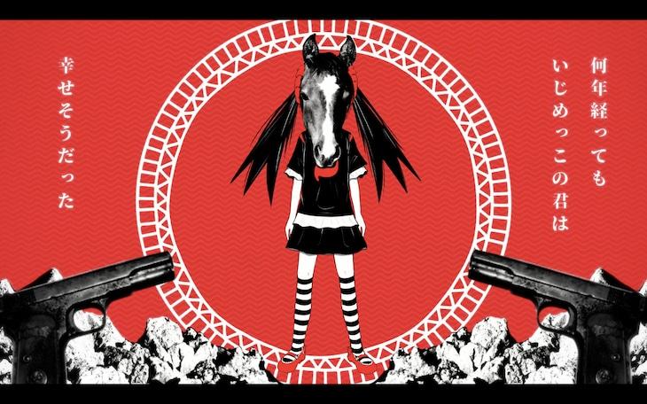 ピノキオピー「内臓ありますか」ミュージックビデオのワンシーン。