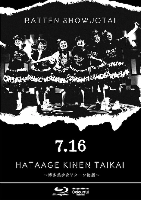 ばってん少女隊「5.19 ZEPP DIVERCITY大会~博多美少女上京物語~」完全限定生産盤DISC 2ジャケット