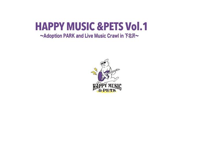 「HAPPY MUSIC & PETS Vol.1」告知画像
