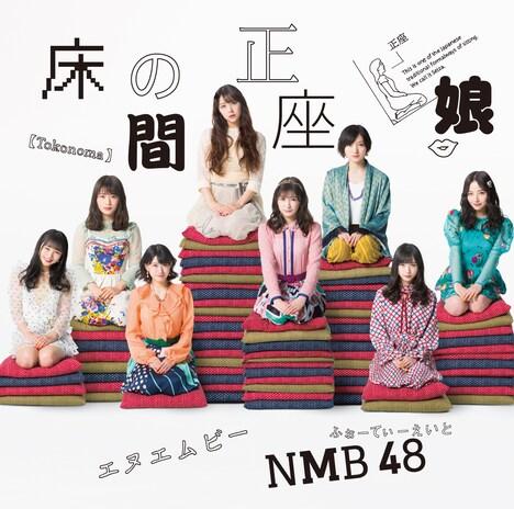 NMB48「床の間正座娘」通常盤Type-Aジャケット