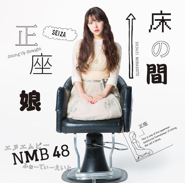 NMB48「床の間正座娘」劇場盤ジャケット