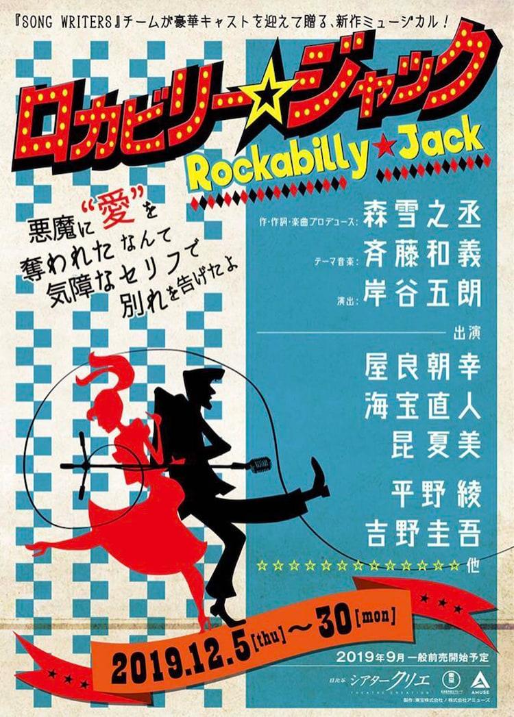 「ロカビリー☆ジャック」ビジュアル