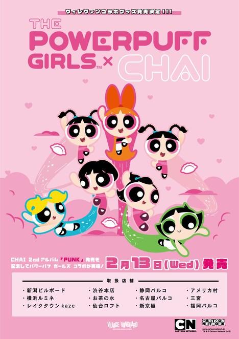 「CHAI×The Powerpuff Girls」ビジュアル