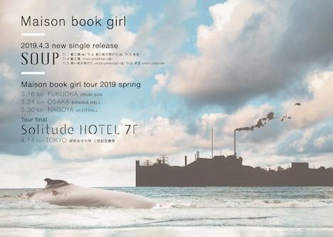 Maison book girl「SOUP」と「Maison book girl tour 2019 spring」の告知ビジュアル。