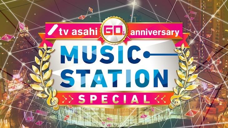 「テレビ朝日開局60周年記念 ミュージックステーション3時間スペシャル」ロゴ