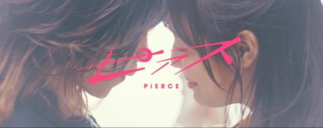 EMPiRE「ピアス」ミュージックビデオのワンシーン。