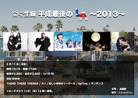 「カイ生誕 平成最後のLA~2013~」告知ビジュアル