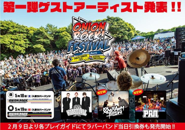「ONION ROCK FESTIVAL 2019」第1弾ゲストアーティスト告知ビジュアル