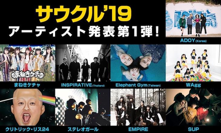 「Shimokitazawa SOUND CRUISING 2019」出演者第1弾アーティスト一覧