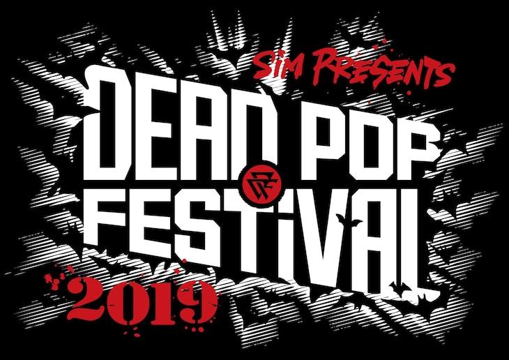 「DEAD POP FESTiVAL 2019」ロゴ