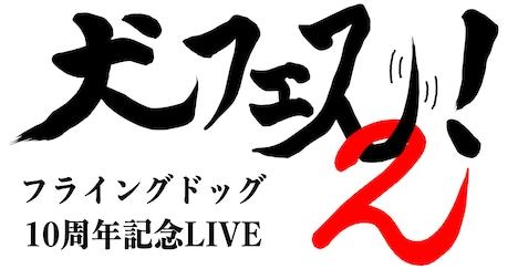 「フライングドッグ 10周年記念 LIVE-犬フェス2!」ロゴ
