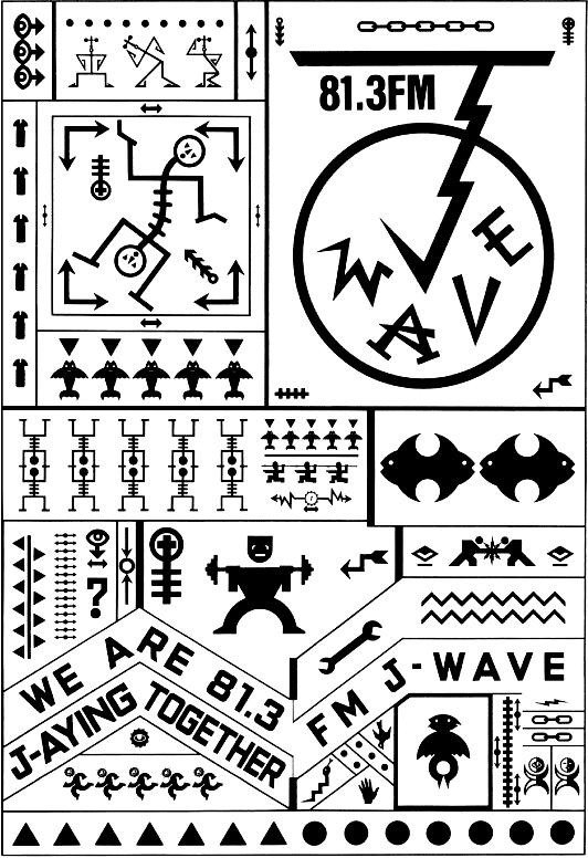 「広告批評」1989年6月号に掲載されたJ-WAVEの広告。(イラストレーター:ジェイ・バイゴン)