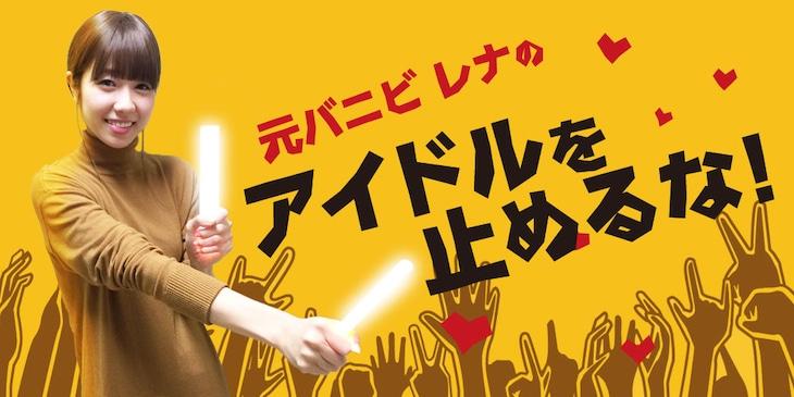 JFN PARK「元バニビ レナの アイドルを止めるな!」キービジュアル