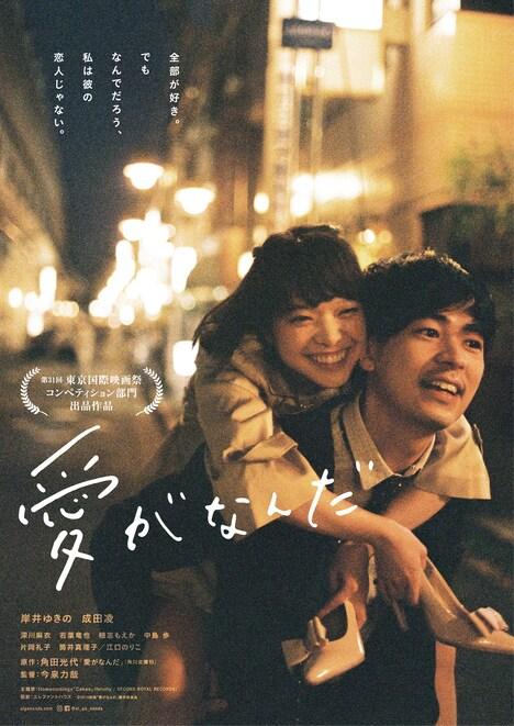 映画「愛がなんだ」メインビジュアル (C)2019 映画「愛がなんだ」製作委員会
